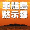 「明治日本の産業革命遺産」世界文化遺産決定記念! iOSアプリ 軍艦島黙示録 vol.02とvol.03を120円で販売!
