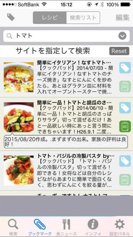 トマト検索例