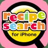 レシピ検索アプリ「レシピサーチ」にブックマークのメモ&検索機能がついた!