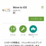 Apple製Androidアプリが公開!iPhoneへ簡単にスイッチ