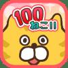 100ねこ!! – 【ねこ好き必見!!】かんたんタップでねこまみれゲーム