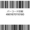 バーコード印刷 -いつものプリンタでバーコード印刷-