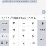 iOSの日本語入力はタイポ補正機能を搭載