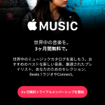 Apple Music の Android 版
