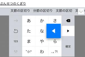 one-hand-keyboard-bunsetsu