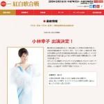 ラスボス小林幸子さんが紅白2015で歌うのは千本桜
