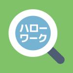 ハローワーク専用の求人検索アプリ「ハロワ検索」で仕事探しをしてみよう!