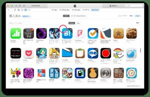 app-hidden-itunes