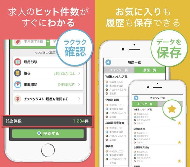 hellowork_app_2
