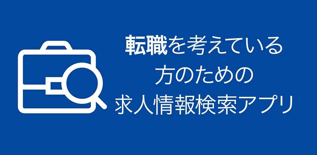 tensyoku_app