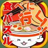 今すぐラーメンが食べたくなるパズル – ラーメン実店舗とパズルゲームアプリのコラボレーション!