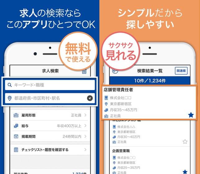 tensyoku_app_1