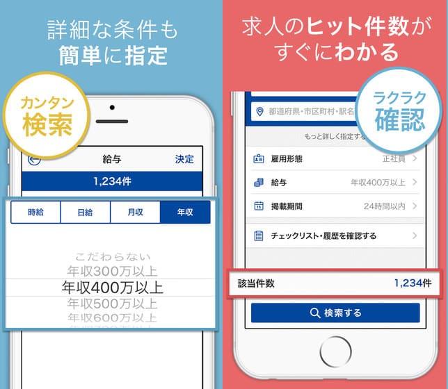 tensyoku_app_2