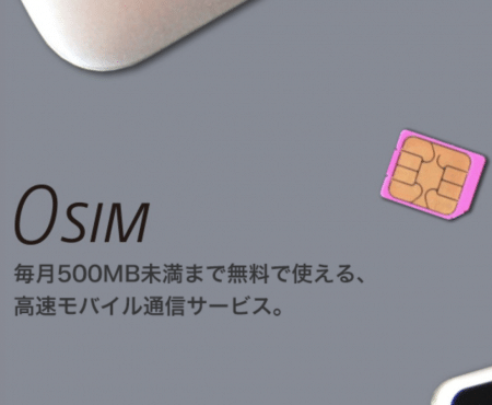 so-net-0sim-logo
