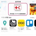 App Storeで熊本とエクアドルの地震への寄付金受付開始