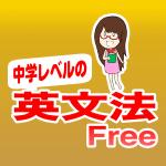 中学レベルの英文法Free
