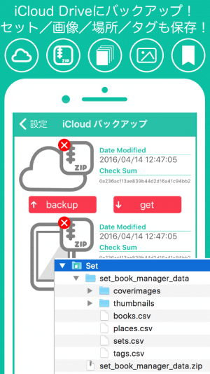 set_screenshot_backup_features_4-Inch_Retina_portrait_full