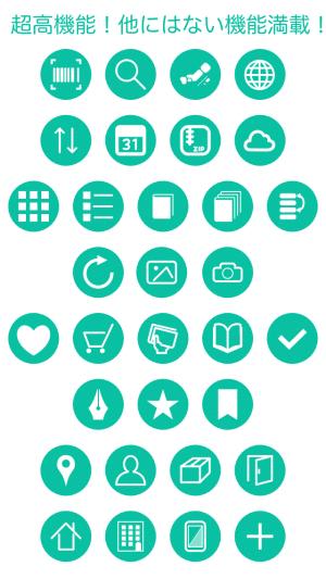 set_screenshot_high_functionality_4-Inch_Retina_portrait_full