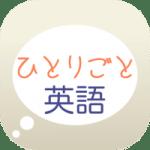 空き時間に「ながら学習」するのに最適!英会話学習アプリ「ひとりごと英語」バージョンアップ!