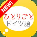 ドイツ語勉強アプリ「ひとりごとドイツ語」フレーズ追加!