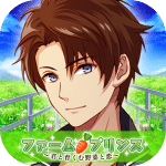 田舎で男の子と野菜を栽培?!農村で繰り広げられる恋愛ストーリーカジュアル系恋愛アプリ「ファームプリンス」iOS9月30日配信開始