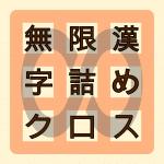 「無限漢字詰めクロス」無限に遊べるクロスワード!自動で問題を作成します!