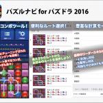 パズドラの最強コンボを自動計算してくれる攻略アプリ「パズルナビ for パズドラ」リリース!