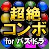 【無料】パズルを自動解析して超絶コンボを叩き出す最強のパズドラ攻略アプリ!「超絶コンボツール for パズドラ」登場!