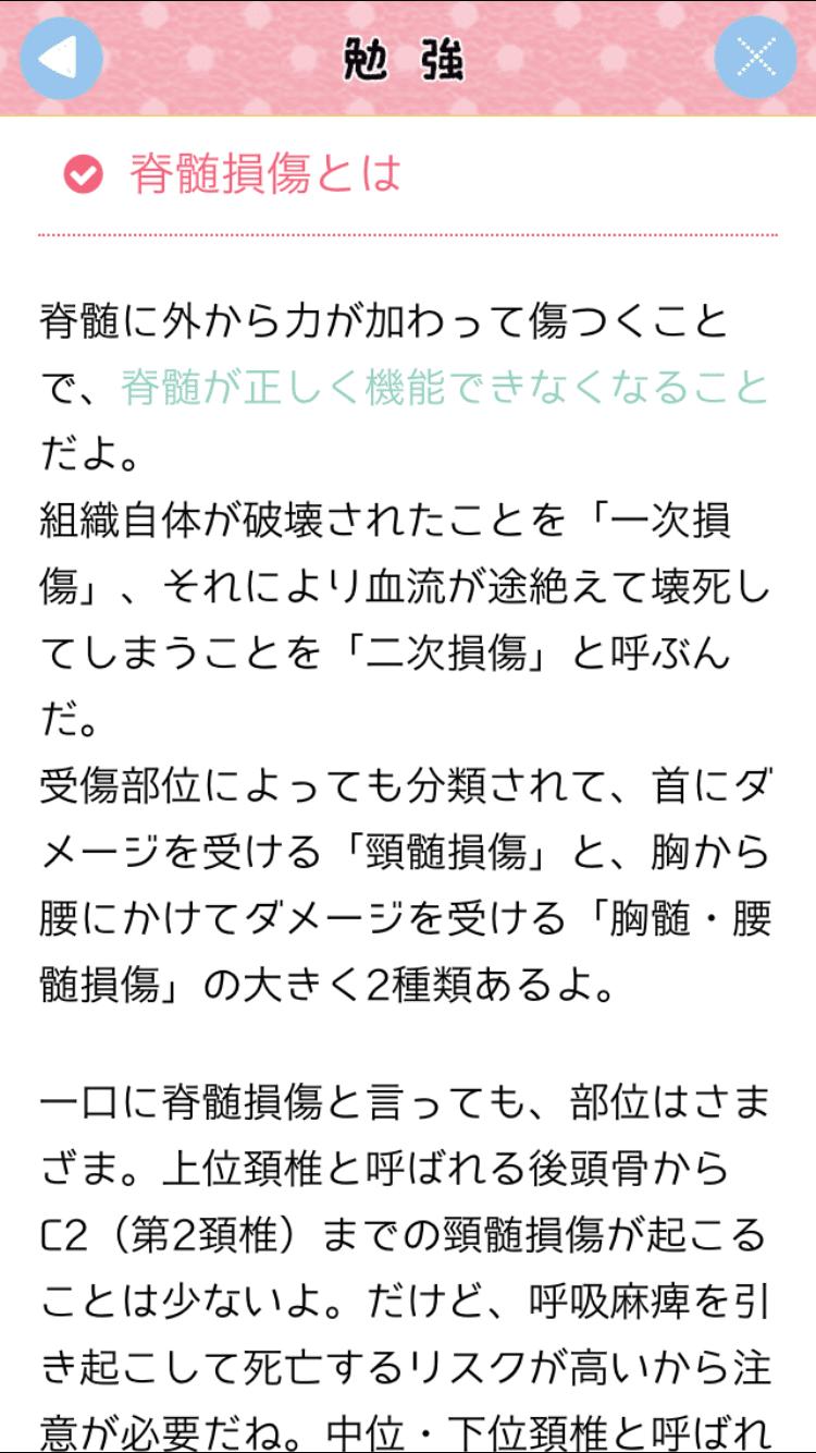 日本初 看護過程シミュレーションアプリ誕生 ほすぴぃ 看護過程