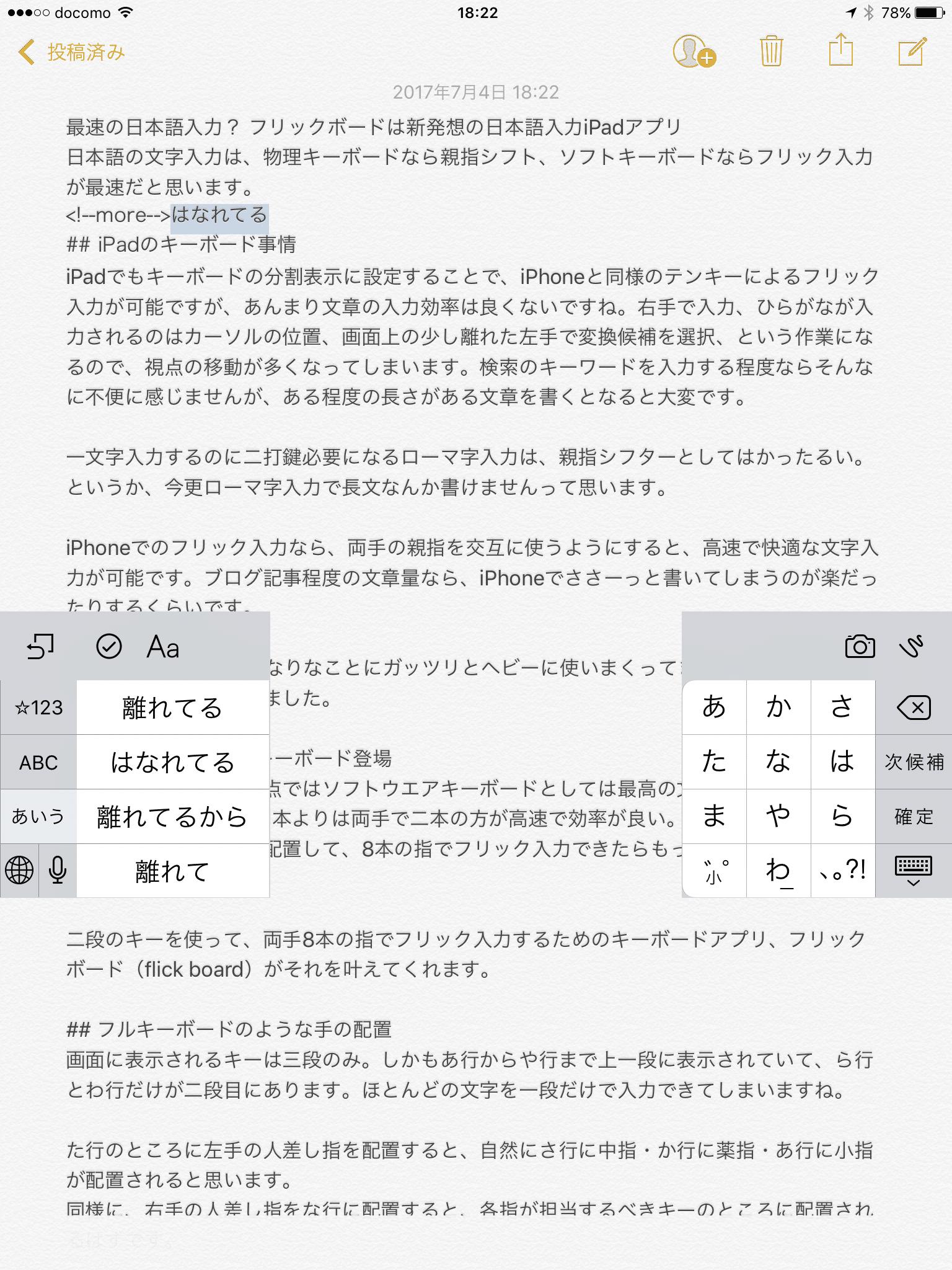 タイピング 長文