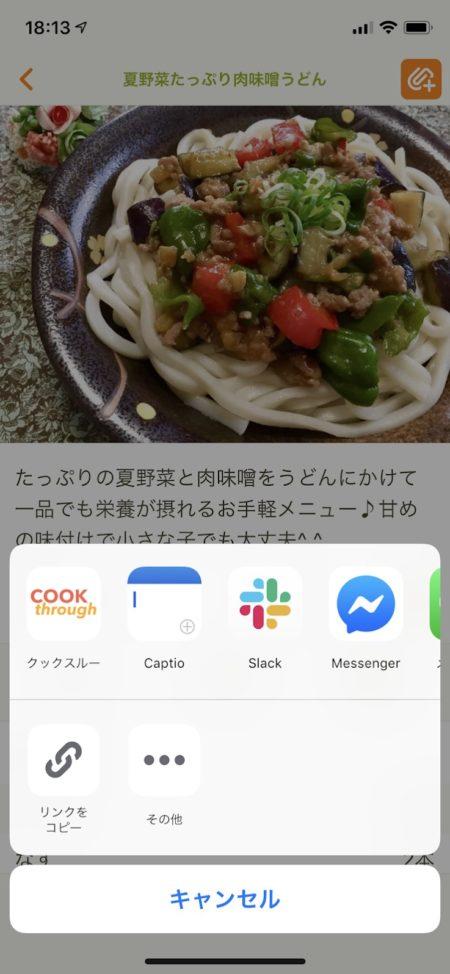 cookthroug_ss1