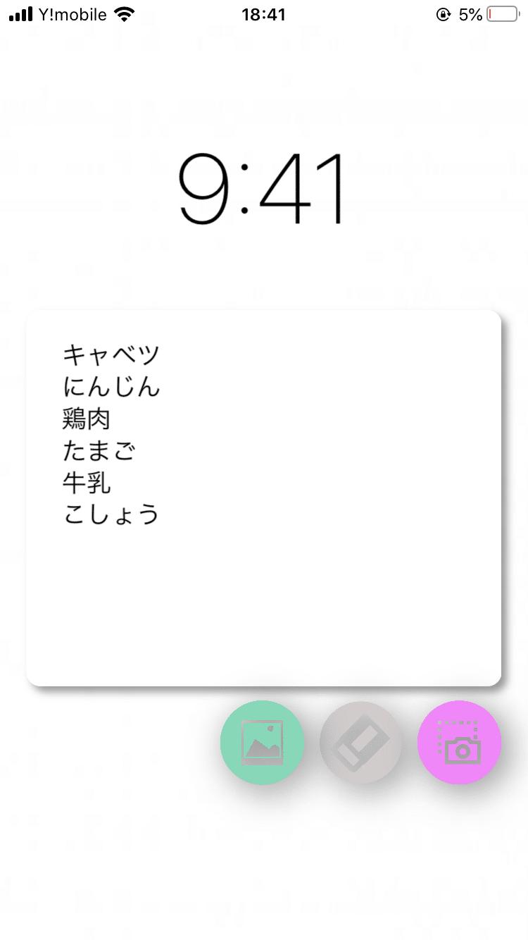 Iphoneの待ち受け画面にメモるアプリ メモを壁紙に Memoshot