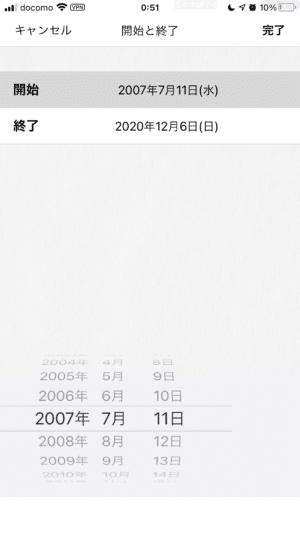 ハチカレンダーの検索期間設定画面