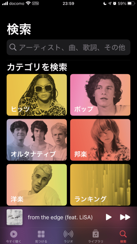 Apple Music 検索