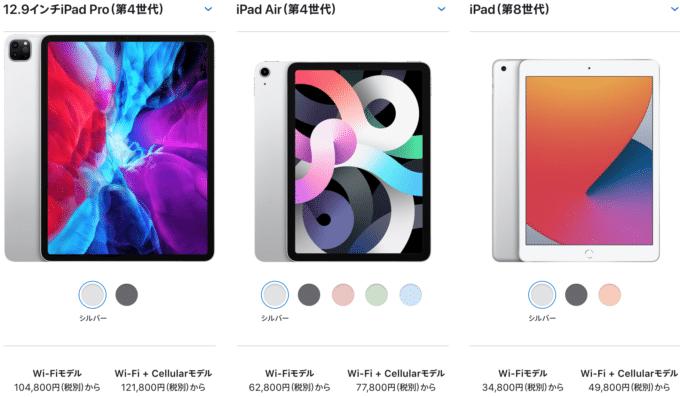 iPadの外観を比較