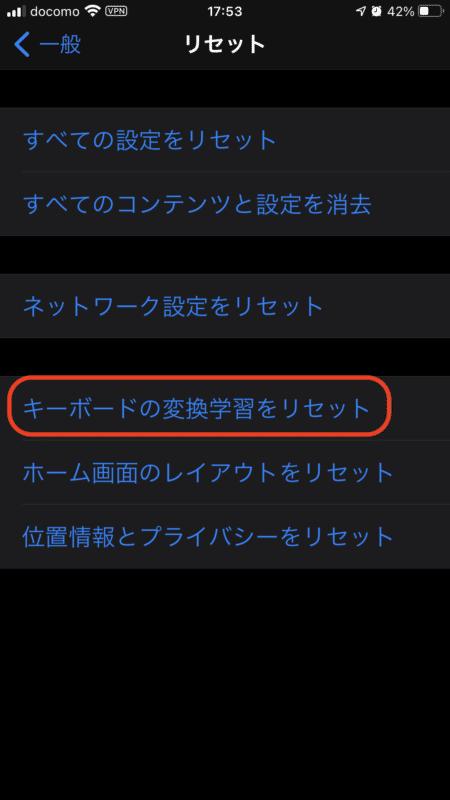 iPhone日本語入力の学習辞書をリセットする