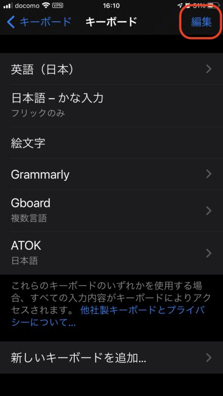iPhoneのキーボード編集ボタン