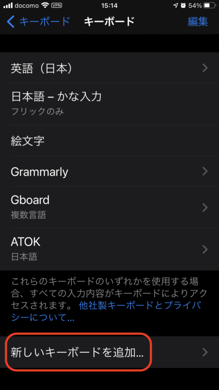 iPhoneにキーボードを追加