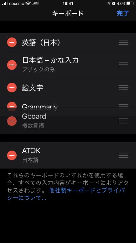 iPhoneのキーボードの表示順を変更する