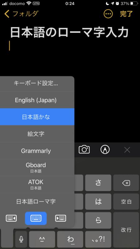 iPhoneのキーボード選択リスト
