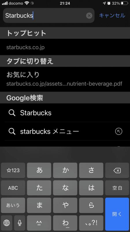 スターバックスを検索