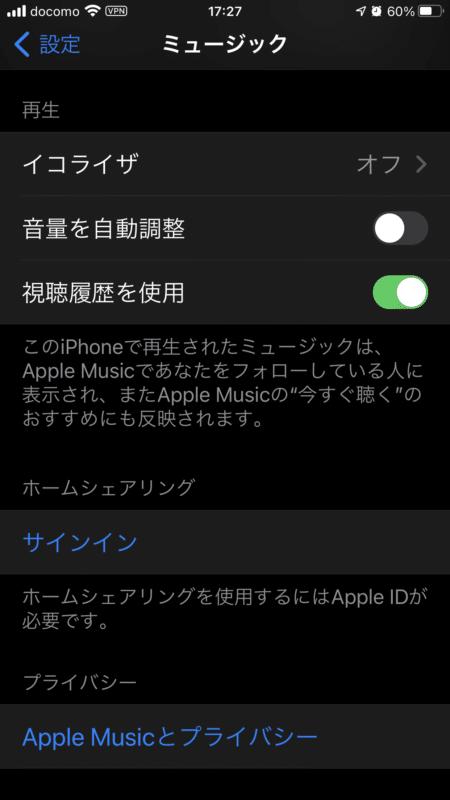 iPhoneのミュージックの音量自動調整をオフにする