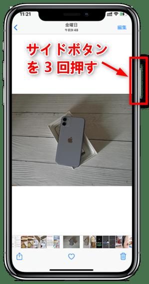 iPhoneのサイドボタン