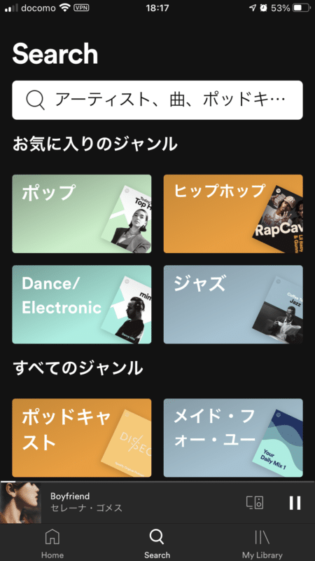 Spotify検索
