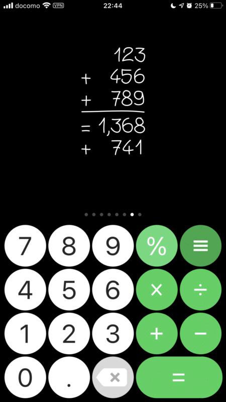 Calculus 直接次の計算
