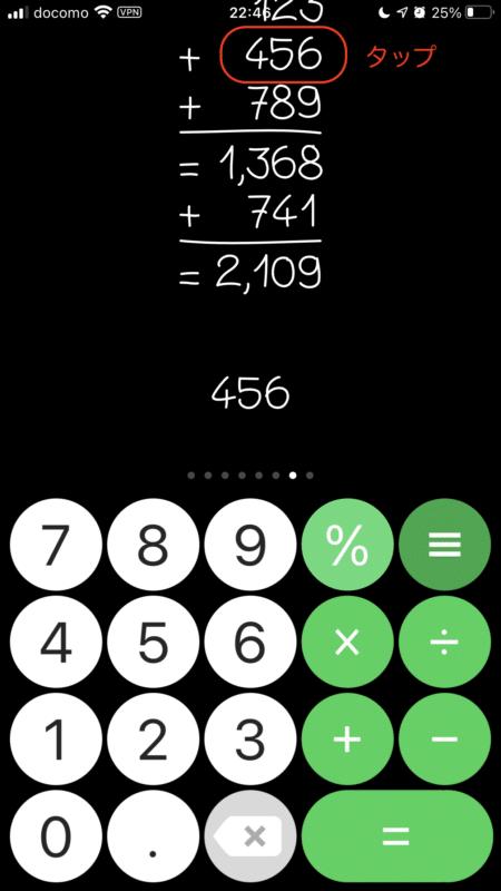 Calculus 途中の数値を次の計算へ